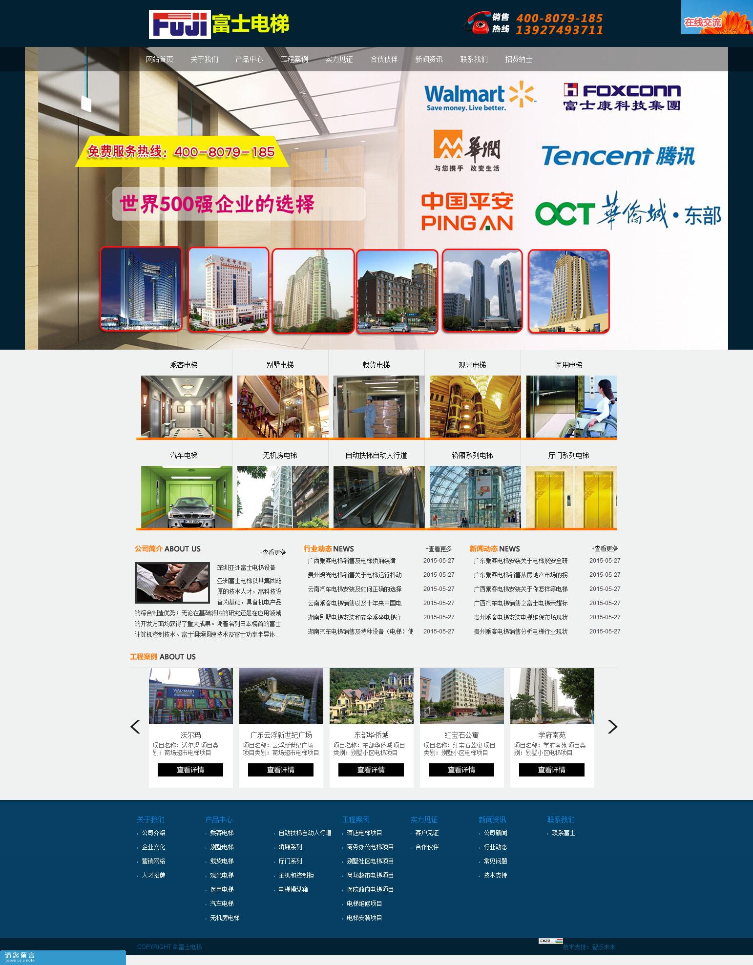 深圳亚洲富士电梯设备有限公司.jpg